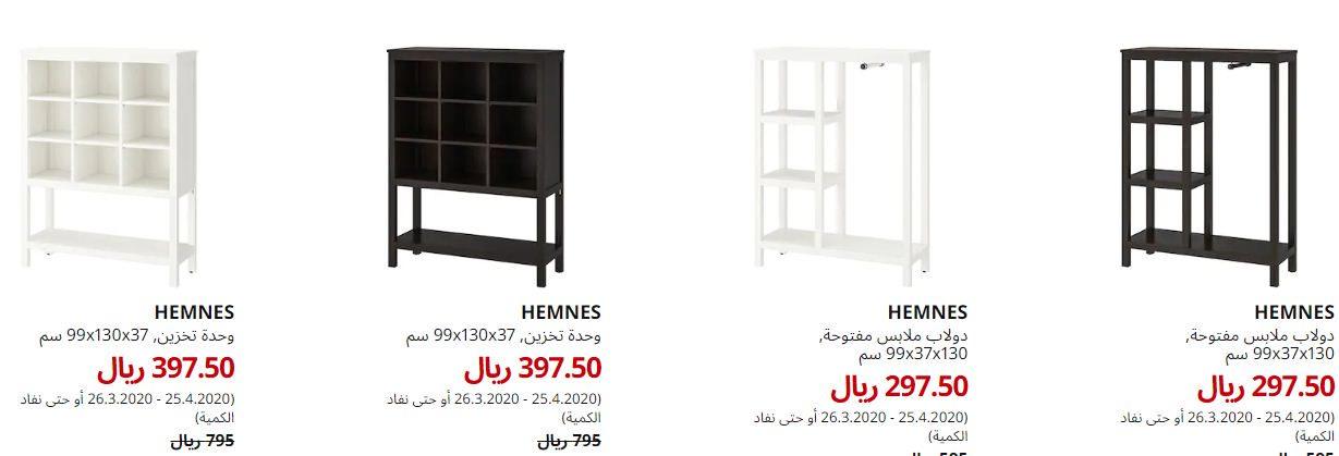 عروض Ikea online غرف النوم